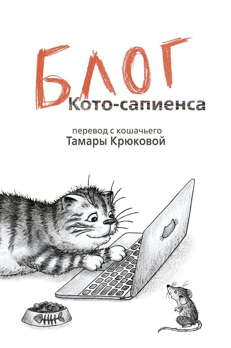 Блог кото-сапиенса