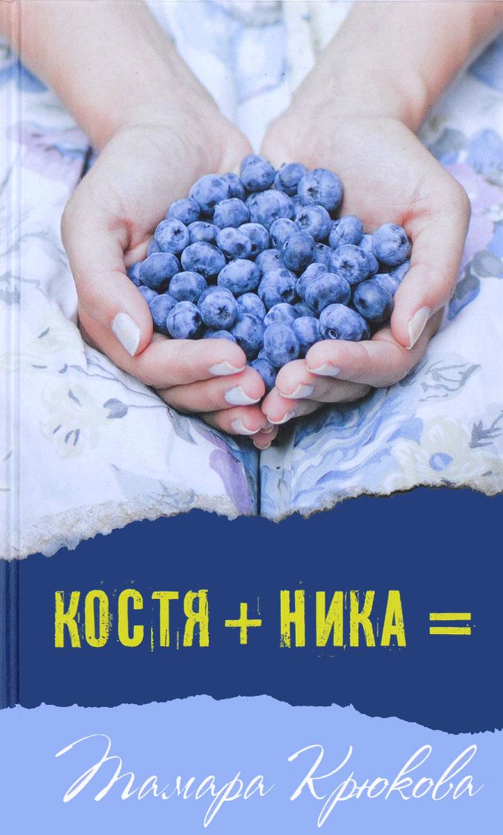 Kostya + Nika