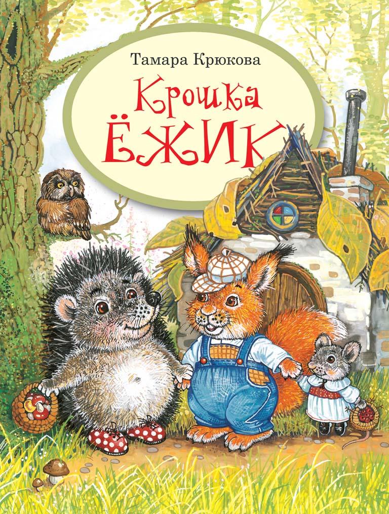 Крошка-Ёжик